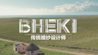 Bheki the Mbhaco Maker  - 10 min - Chi